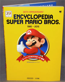 Artbook-nintendo-mario-bros-collector